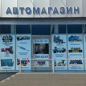 Автомагазины Хабаровска