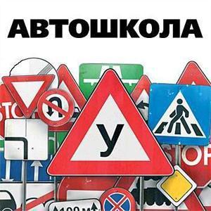 Автошколы Хабаровска