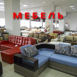 Магазины мебели Хабаровска