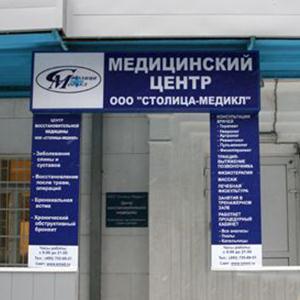 Медицинские центры Хабаровска