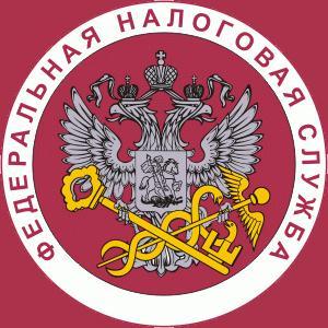 Налоговые инспекции, службы Хабаровска