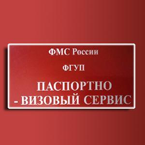 Паспортно-визовые службы Хабаровска