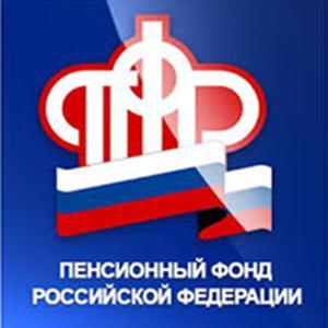 Пенсионные фонды Хабаровска