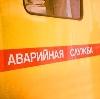 Аварийные службы в Хабаровске