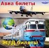 Авиа- и ж/д билеты в Хабаровске