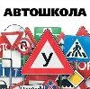 Автошколы в Хабаровске
