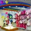 Детские магазины в Хабаровске