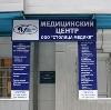 Медицинские центры в Хабаровске