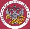 Налоговые инспекции, службы в Хабаровске