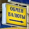 Обмен валют в Хабаровске