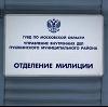 Отделения полиции в Хабаровске