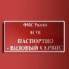 Паспортно-визовые службы в Хабаровске