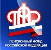 Пенсионные фонды в Хабаровске