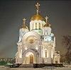 Религиозные учреждения в Хабаровске