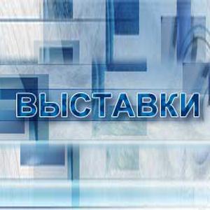 Выставки Хабаровска