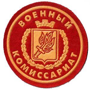 Военкоматы, комиссариаты Хабаровска